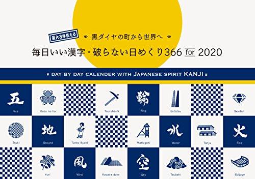 最大3年使える! 毎日いい漢字・破らない日めくり366 for 2020 ([カレンダー])