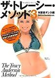ザ・トレーシー・メソッド3 DVD BOOK ()