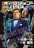 オークション・ハウス 絵空事編 (キングシリーズ 漫画スーパーワイド)
