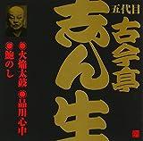 五代目 古今亭志ん生(1)火焔太鼓(1)/品川心中/鮑のし