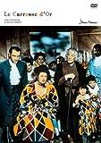 黄金の馬車 [DVD]