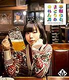 夢眠ねむのまどろみのれん酒 第6燗 [Blu-ray]