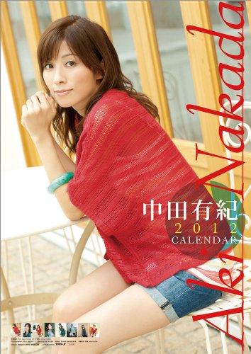 中田有紀 [2012年 カレンダー]