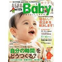 AERA with Baby (アエラ ウィズ ベビー) 2014年 06月号 [雑誌]