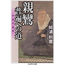 親鸞・普遍への道 ──中世の真実 (ちくま学芸文庫)