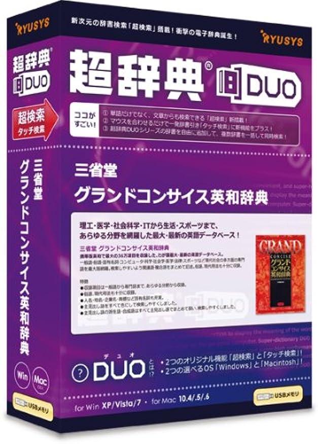 残るクラフト使用法超辞典DUO 三省堂 グランドコンサイス英和辞典