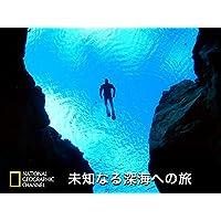 未知なる深海への旅 シーズン1 (吹替版)