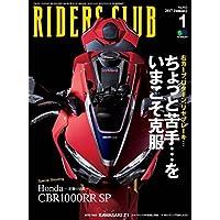 RIDERS CLUB (ライダースクラブ)2017年1月号 No.513
