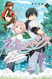 ネクロマンス(1) (週刊少年マガジンコミックス) Kindle版