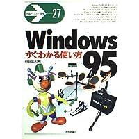 Windows95すぐわかる使い方 (平成パソコン講座)