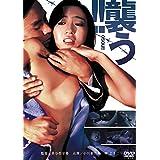 ロマンポルノ45周年記念・「ロマンポルノ・シルバープライス2000円」シリーズ! 襲う!! [DVD]