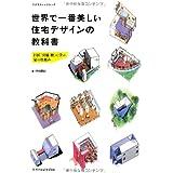 世界で一番美しい住宅デザインの教科書 (エクスナレッジムック)