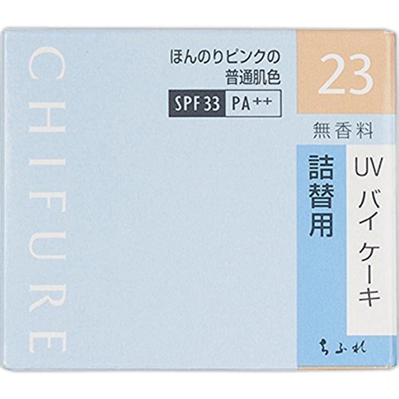 ハッピー離れてシンボルちふれ化粧品 UV バイ ケーキ 詰替用 23 ほんのりピンク普通肌色 14g