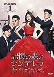 記憶の森のシンデレラ~STAY WITH ME~ DVD-BOX1