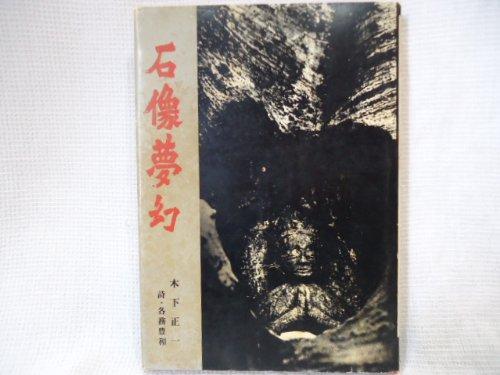 石像夢幻―写真集 (1978年)