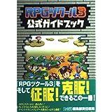 RPGツクール3公式ガイドブック