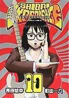 SHIORI EXPERIENCE ジミなわたしとヘンなおじさん 第10巻
