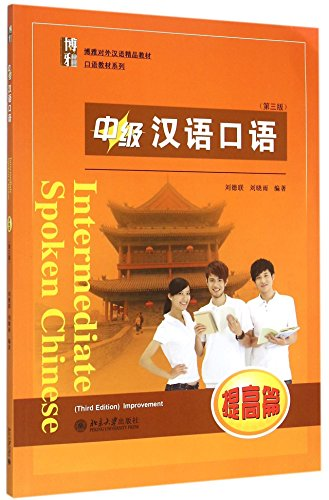 Intermediate Spoken Chinese - Tigao Pian