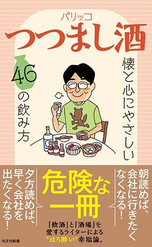 つつまし酒 懐と心にやさしい46の飲み方 (光文社新書)