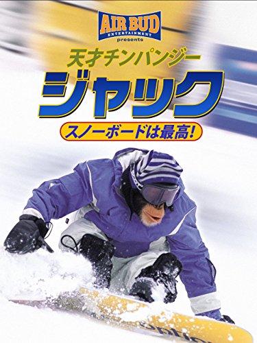 天才チンパンジー ジャック / スノーボードは最高 !