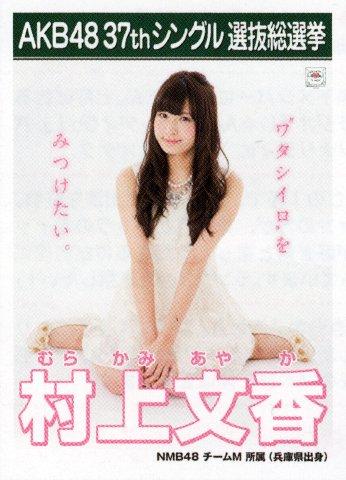 AKB48 公式生写真 37thシングル 選抜総選挙 ラブラドール・レトリバー 劇場盤 【村上文香】