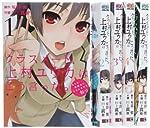 クラスメート、上村ユウカはこう言った。 コミック 1-5巻セット (ガンガンコミックスONLINE)