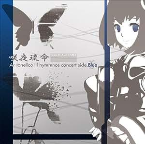 咲夜琉命 〜Ar tonelicoIII hymmnos concert side. 蒼〜
