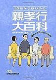 40歳からはじめる親孝行大百科: 親のためにしたいこと65 (日経ビジネス人文庫)