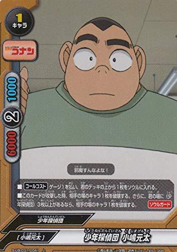 【パラレル】バディファイト S-UB-C01/0041 少年探偵団 小嶋元太 (上) アルティメットブースタークロス 第1弾 名探偵コナン