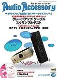 AudioAccessory(オーディオアクセサリー) 165号 (2017-05-24) [雑誌]
