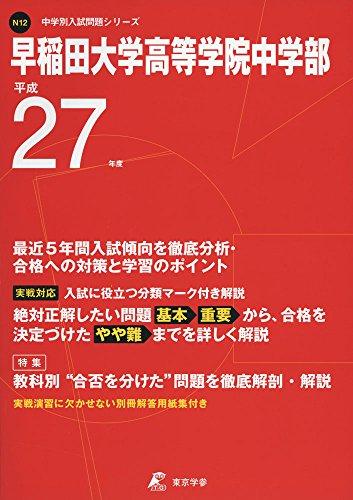早稲田大学高等学院中学部 27年度用 (中学校別入試問題シリーズ)
