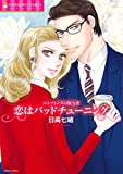 ハンプトンズの権力者 恋はバッドチューニング (エメラルドコミックス ハーモニィコミックス)