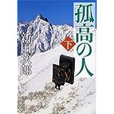 孤高の人(下) (新潮文庫)