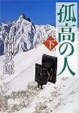 孤高の人〈下〉 (新潮文庫)   (新潮社)