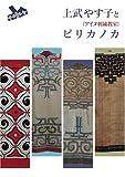 上武やす子とピリカノカ(アイヌ刺繍教室) 画像