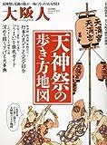 天神祭の歩き方地図 2011年 08月号 [雑誌]