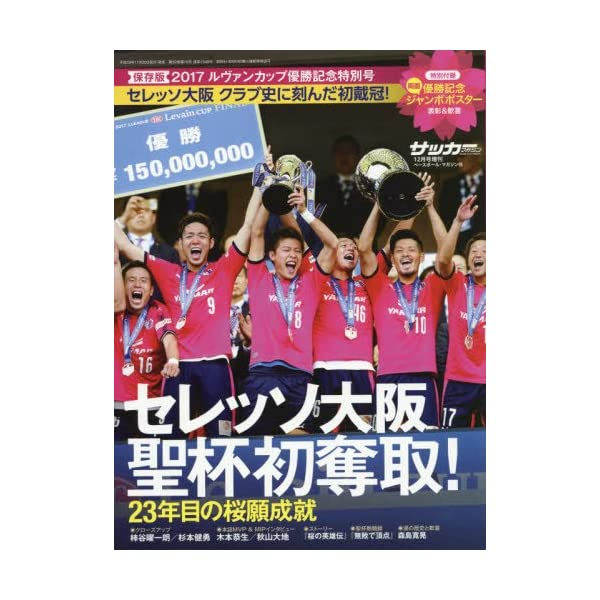 セレッソ大阪 2017 ルヴァンカップ優勝記念特...の商品画像