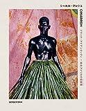 CIMARRON(シマロン) ブラック・アイデンティティ ー南北アメリカの仮装祭