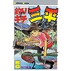 釣りキチ三平(2) (週刊少年マガジンコミックス)