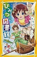 ひみつの図書館! 『ピーターパン』がいっぱい!? (集英社みらい文庫)