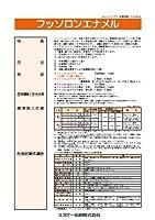 フッソロンエナメル中塗材 イエロー 5.5kgセット エスケー化研