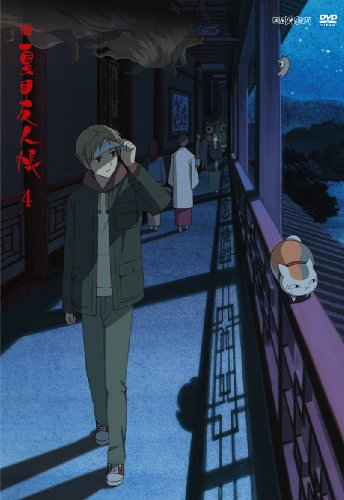 続 夏目友人帳 4 [DVD]の詳細を見る
