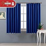 NICETOWN 遮光カーテン 2枚セット ローヤルブルー リビングルーム UVカット 2018 プレゼント ドレープカーテン 幅100cm丈110cm