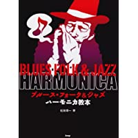 ブルースフォーク&ジャズ ハーモニカ教本 (楽譜)