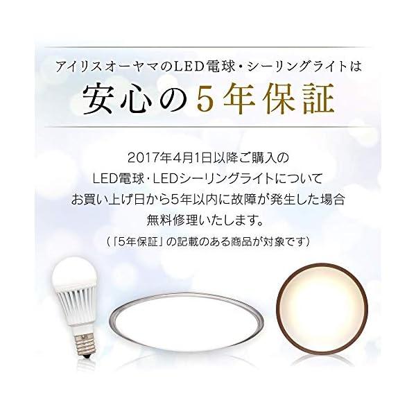 アイリスオーヤマ LED シーリングライト 調...の紹介画像7
