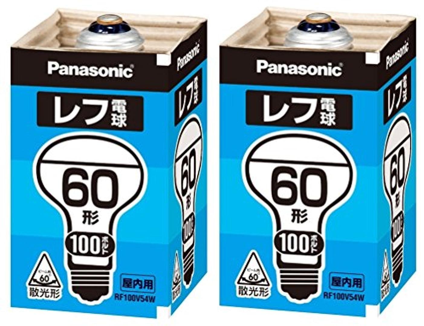 途方もない申し立て見込みパナソニック レフ電球(屋内用) E26口金 100V60形 散光形(ビーム角=60°) (2個セット)