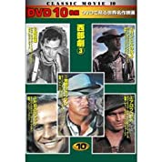 西部劇 3 荒野のガンマン 10枚組 TEN-310-ON [DVD]