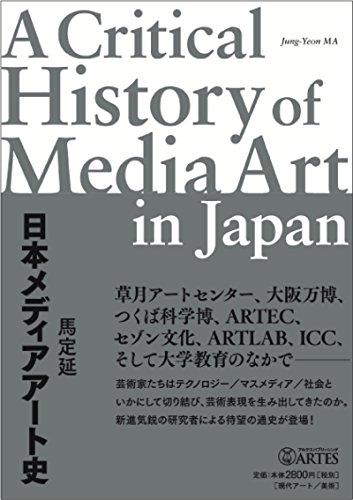 日本メディアアート史の詳細を見る