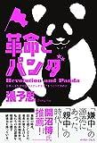 革命とパンダ