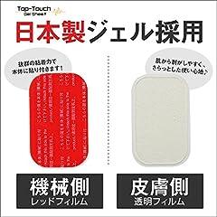 EMS用 高品質互換ジェルシート 日本製ゲルシート採用 ウェスト・腕・脚 専用 (2セット分 5.2×9.0cm 計4枚)
